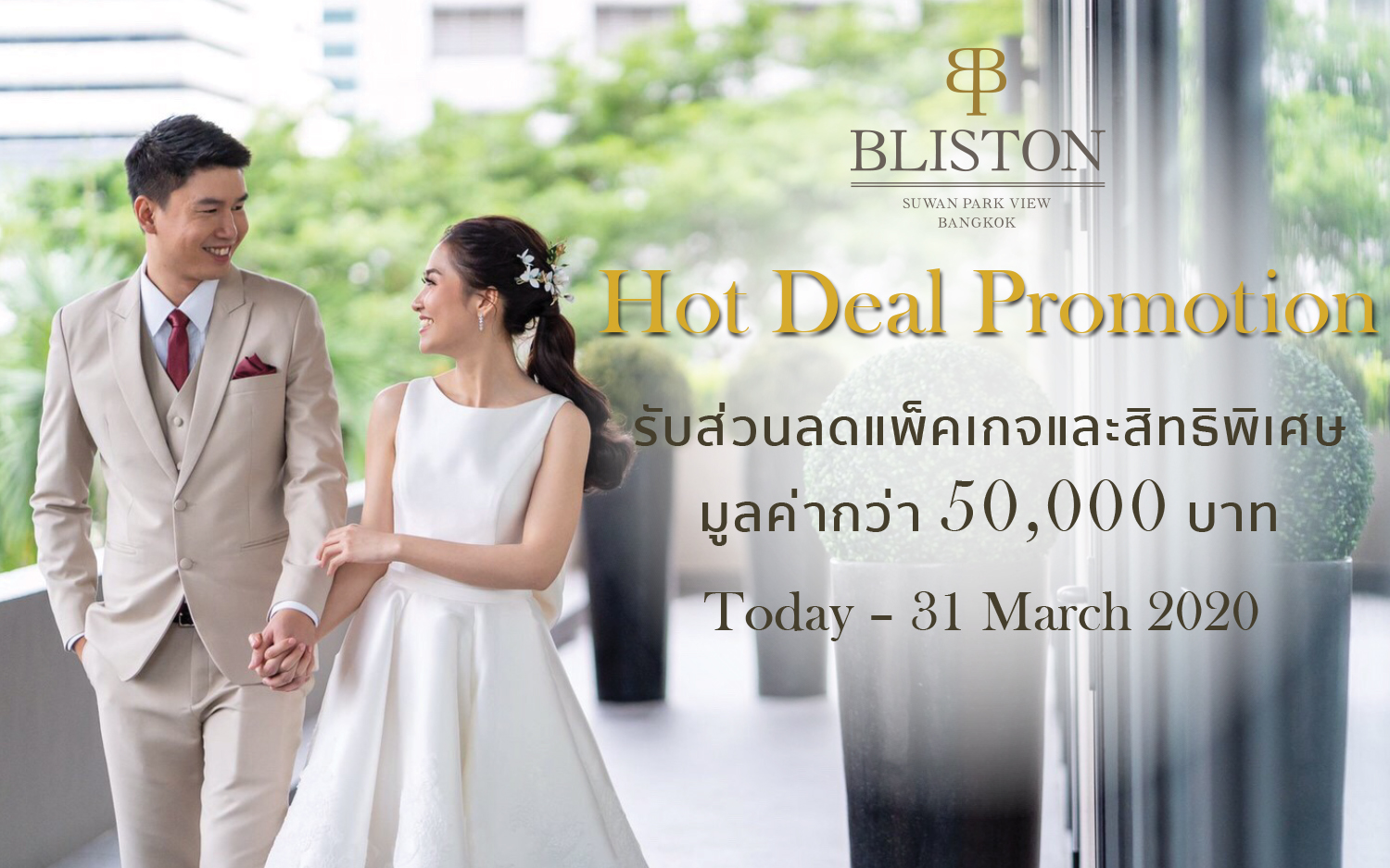 Hot Deal Promotion for Bliston Wedding